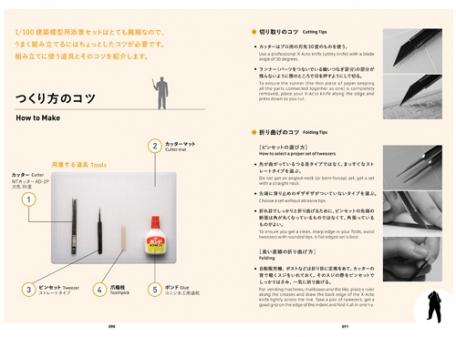 teradamokei book6