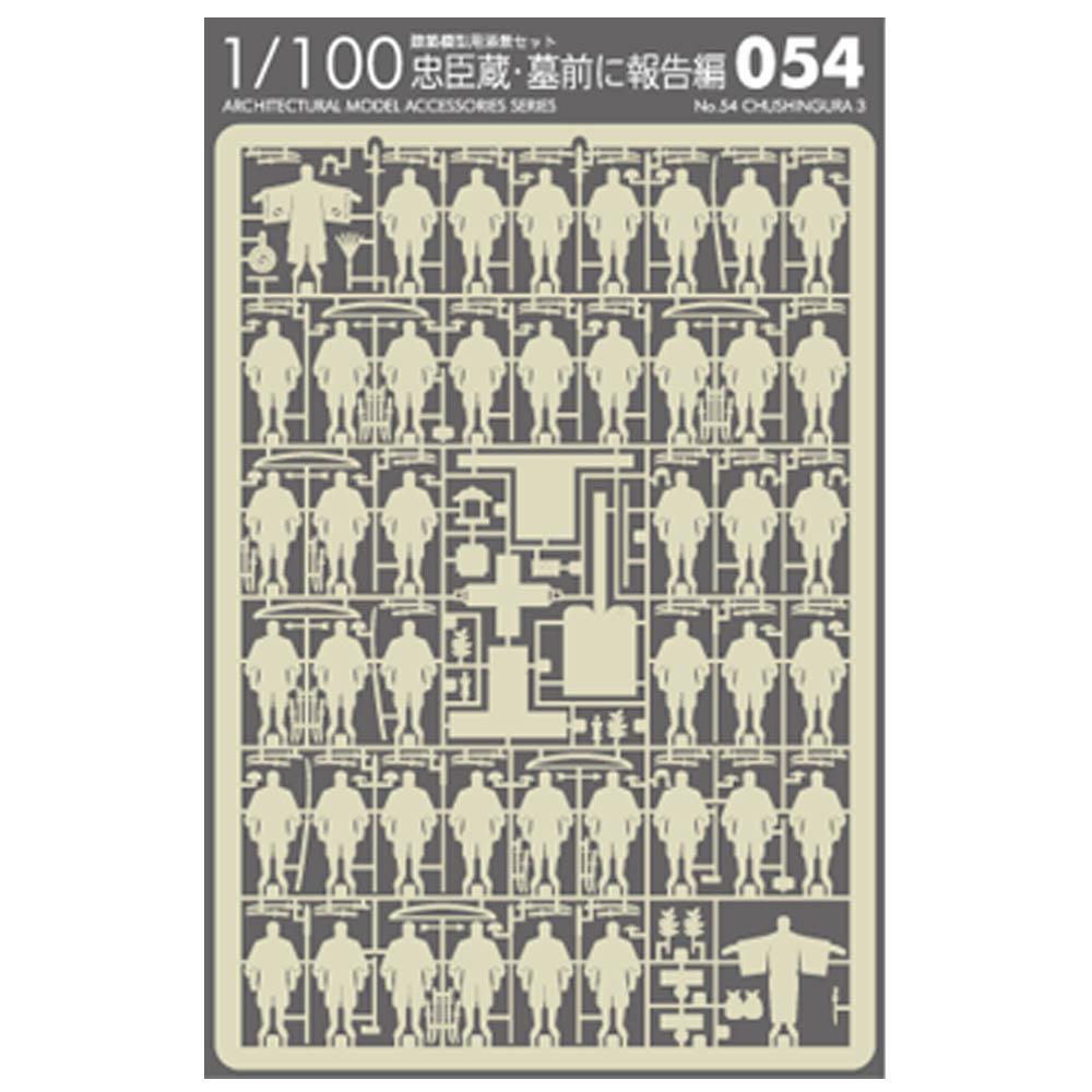 no-54-chushingura-3_p1