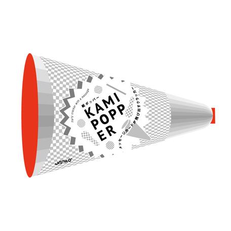 kamipopper_pkg